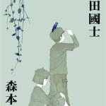 第三回公演「岸田国士・森本薫 短編集」