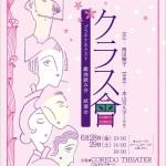戯曲読み会 試演会「クラス會」