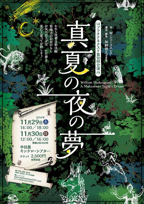 manatsu_flyer