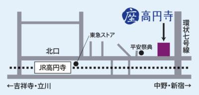 座・高円寺2