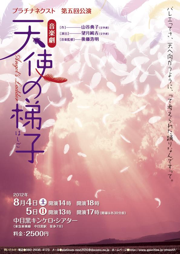 第五回公演「天使の梯子」