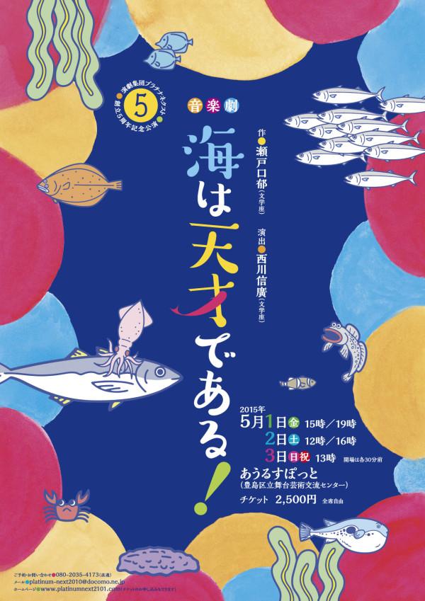 創立5周年記念公演 音楽劇「海は天才である!」