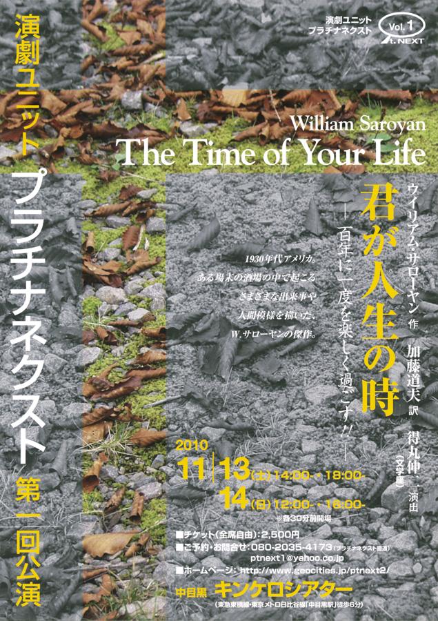 第一回公演「君が人生の時」