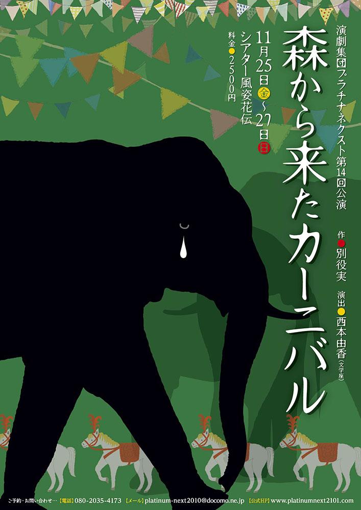 第十四回公演 「森から来たカーニバル」