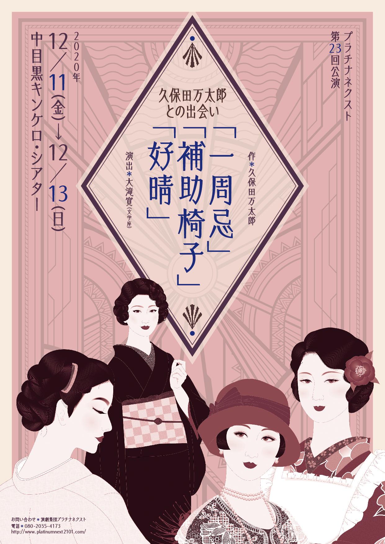 第二十三回公演 久保田万太郎との出会い