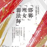 第二十四回公演 三島由紀夫「近代能楽集」より「邯鄲」「班女」「弱法師」